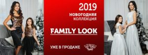 Family Look – Новогодняя коллекция 2019 г.