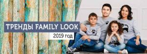 Тренды Family Look 2019 года