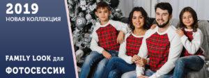 Фотосессия в стиле Family Look для всей семьи